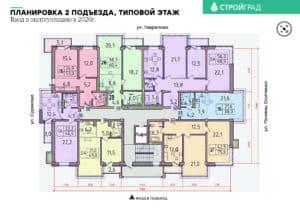 Планировка типового этажа в ЖК Ангара Иркутск